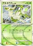 ポケモンカードゲーム[シングルカード] アルセウスLv.100 草タイプ Pt 005/017
