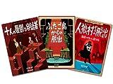 【Amazon.co.jp限定特典付き】脱出ゲームブック『人狼村からの脱出』『ふたご島からの脱出』『十人の憂鬱な容疑者』3冊セット