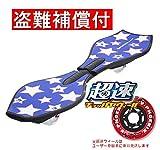 【最新モデル】リップスティックネオ/日本専用≪ブレイブボード公式≫超速ウィールプレゼント 30分で乗れるDVD&盗難保証付/BLUE STAR Razor/ビタミンiファクトリー ビタミンiファクトリー