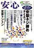 安心 2008年 09月号 [雑誌]
