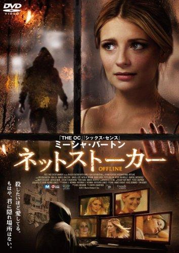 ネットストーカー [DVD]