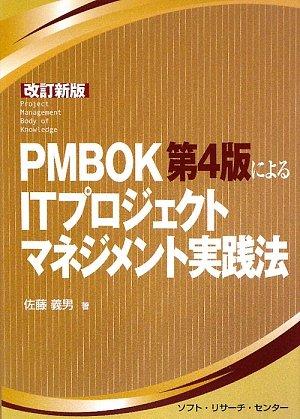 PMBOK第4版によるITプロジェクトマネジメント実践法