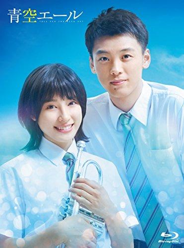 【早期購入特典あり】青空エール Blu-ray 豪華版(2枚組)(オリジナルA5クリアファイル付き)