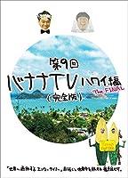 バナナTV~ハワイ編 The FINAL完全版 [DVD]