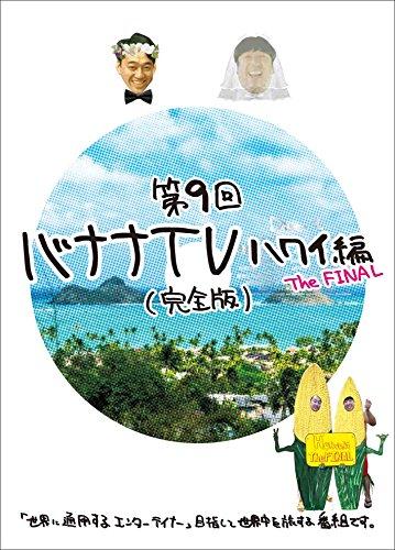 バナナTV~ハワイ編 The FINAL~完全版 [DVD]