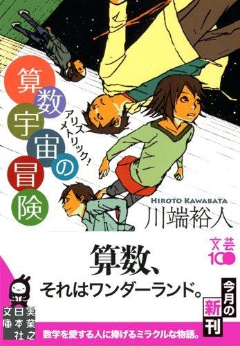 算数宇宙の冒険 (実業之日本社文庫)