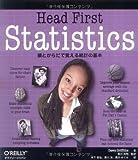 Head First Statistics —頭とからだで覚える統計の基本