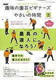 NHK 趣味の園芸ビギナーズ & やさいの時間 2009年 02月号 [雑誌]