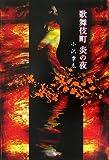 歌舞伎町 炎の夜