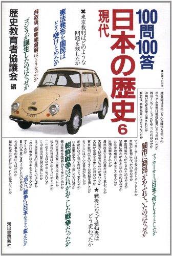 100問100答 日本の歴史〈6〉現代