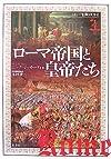 シリーズ絵解き世界史3 ローマ帝国と皇帝たち