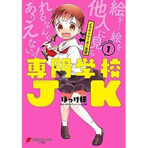 専門学校JK(1) (電撃コミックスNEXT) [Kindle版]