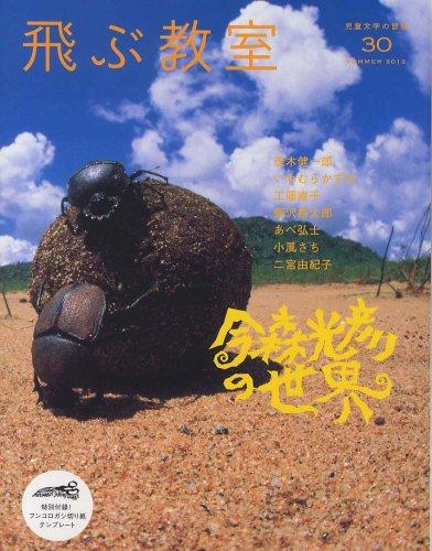 飛ぶ教室 第30号(2012年夏)―児童文学の冒険 〈生きもの少年〉今森光彦の世界