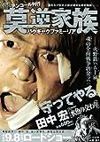 莫逆家族 Chapter [水魚の交わり] アンコール刊行 (プラチナコミックス)