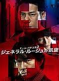 チーム・バチスタ2 ジェネラル・ルージュの凱旋 DVD-BOX