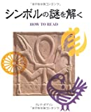 シンボルの謎を解く (GAIA BOOKS)