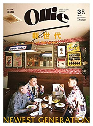 Ollie(オーリー) 2020年 03 月号 [雑誌]