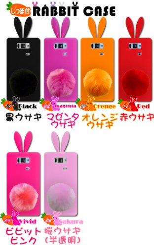 AQUOS PHONE SERIE ISW16SH用 ウサギシリコンケース 取り外し可のシッポ付き! ( アクオス セリエ カバー ) (ビビットピンクウサギ(蛍光色の様な鮮やかなピンク))