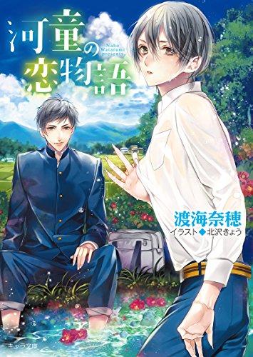 河童の恋物語 (キャラ文庫)