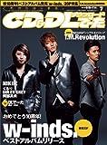 CD&DLでーた 2011年 07月号 [雑誌]