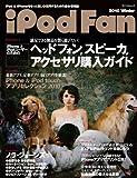 iPod Fan 2010 Winter (マイコミムック) (MYCOMムック)