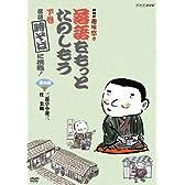 NHK趣味悠々「落語をもっとたのしもう」下巻・落語「時そば」に挑戦! [DVD]