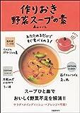 あたためるだけですぐ食べられる! 作りおき野菜スープの素 (文春e-book)[Kindle版]
