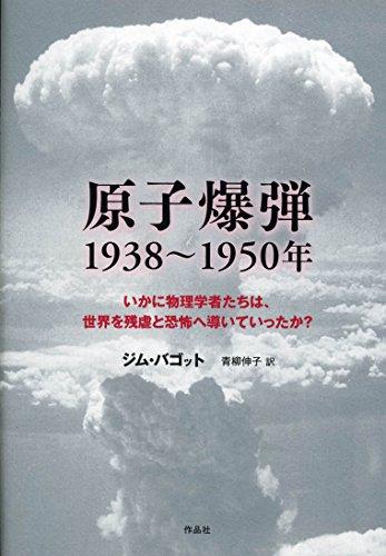 原子爆弾 1938〜1950年——いかに物理学者たちは、世界を残虐と恐怖へ導いていったか?