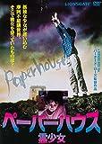 ペーパーハウス/霊少女[DVD]