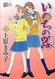 いのちの器 51 (秋田レディースコミックスデラックス)