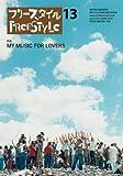 フリースタイル13 特集: MY MUSIC FOR LOVERS