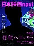 日本映画navi vol.36 (NIKKO MOOK)