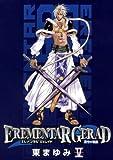 EREMENTAR GERAD蒼空の戦旗 5 (BLADE COMICS)