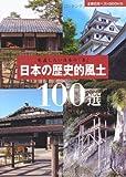 日本の歴史的風土100選―見直したい日本の「美」 (主婦の友ベストBOOKS)