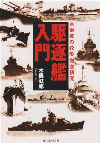 駆逐艦入門―水雷戦の花形徹底研究