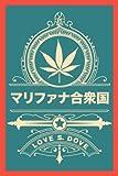マリファナ合衆国: アメリカの合法化政策を通して学ぶ、大麻との上手なつきあいかた