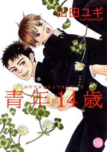 青年14歳 (幻冬舎コミックス漫画文庫 や 2-1)