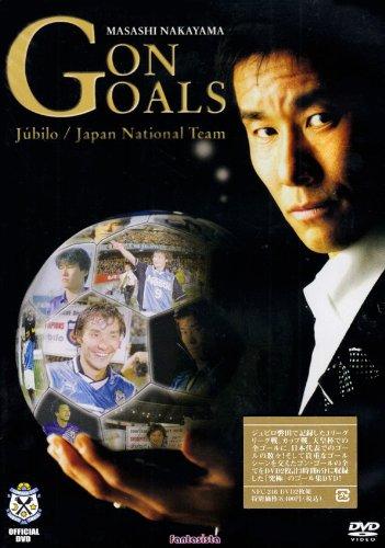 中山雅史 ゴンゴールズ [DVD]