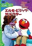 セサミストリート「エルモ・ビジッツ・ザ・ドクター Elmo Visits the Doctor」 [DVD]