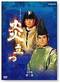 NHK大河ドラマ 炎立つ 完全版 第二巻