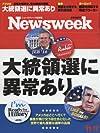 Newsweek (ニューズウィーク日本版) 2015年 11/17 号 [大統領選に異常あり]