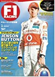 F1 RACING 2012 1月情報号 (SAN-EI MOOK)