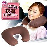 旅行・ドライブ用空気枕 快眠エアピロー(ブラウン)