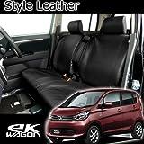 三菱 ekワゴン/ekカスタム B11系専用シートカバー Style Leather