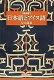 日本語とアイヌ語