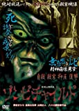 ゾンビチャイルド[DVD]