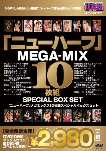 U&K「ニューハーフ」MEGA―MIX10枚組スペシャルBOXセット[完全限定生産] U&K [DVD]