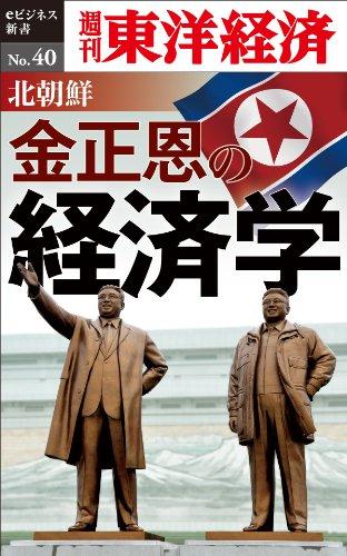 北朝鮮 金正恩の経済学―週刊東洋経済eビジネス新書No.40
