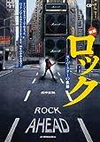 新版ロックスーパースターの軌跡 (CDジャーナルムック)