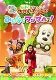 NHKDVD ���Ȃ����Ȃ�����!���'܂�!����������[���� �݂�ȂŃ����_�z�[![COBC-6048][DVD] ���i�摜